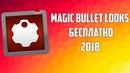 Как Скачать Magic Bullet Looks 2018
