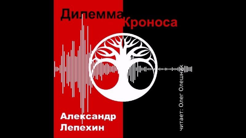02 Олег Олешник - Дилемма Кроноса - Александр Лепёхин