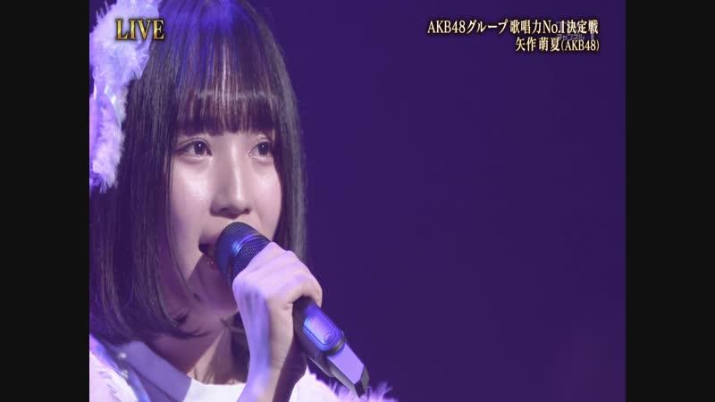 [NaishoGroup] 190111 AKB48グループ歌唱力No.1決定戦 決勝大会 第3組/AKB48 Yahagi Moeka (上白石萌音 - 変わらないもの)