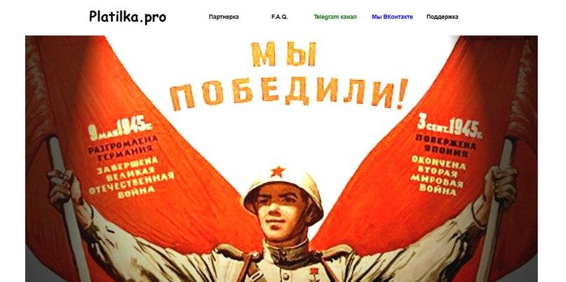 Постер к новости Platilka