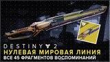 Destiny 2. Как получить экзотический меч (45 Полученные данные)
