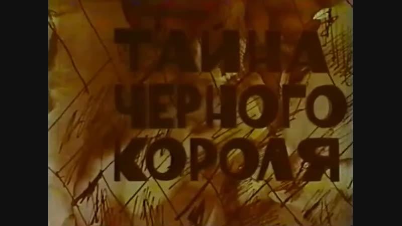 ㋛Тайна чёрного короля(1965)реж.Давид Черкасский, Сергей Шварцзойд