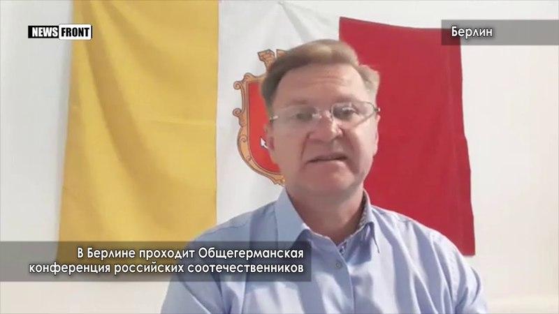 В Берлине проходит Общегерманская конференция российских соотечественников