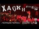 Хаски - Черным-черно (Live, Владивосток, 24.09.2018)