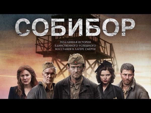 Собибор 2018 OST Soundtrack Sobibor