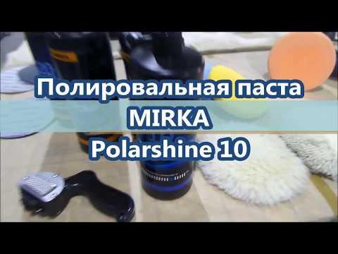 Полироль MIRKA Polarshine 10 или - это не моя Нива Шевроле!