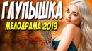 Фильм 2019 новее не найти!! ** ГЛУПЫШКА ** Русские мелодрамы 2019 новинки HD