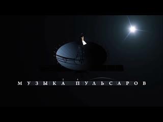 Музыка пульсаров
