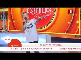 Артем Скороль с песней «Улыбнись»/Добрай ранiцы ,Беларусь!