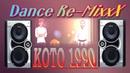 KOTO Dance Mega