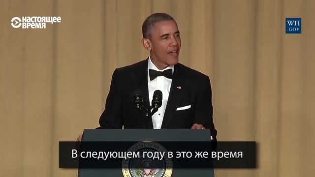 Обама уходит с юмором...