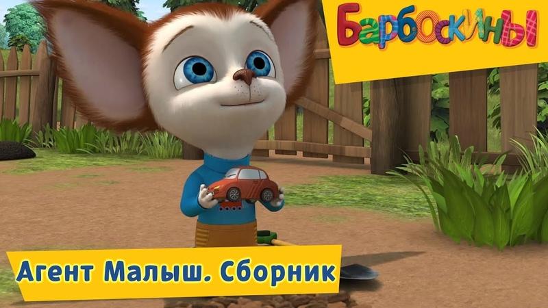 Агент Малыш 😎 Барбоскины 👨🏻🎤 Сборник мультфильмов 2018