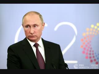 Пресс-конференция Путина по итогам саммита G20