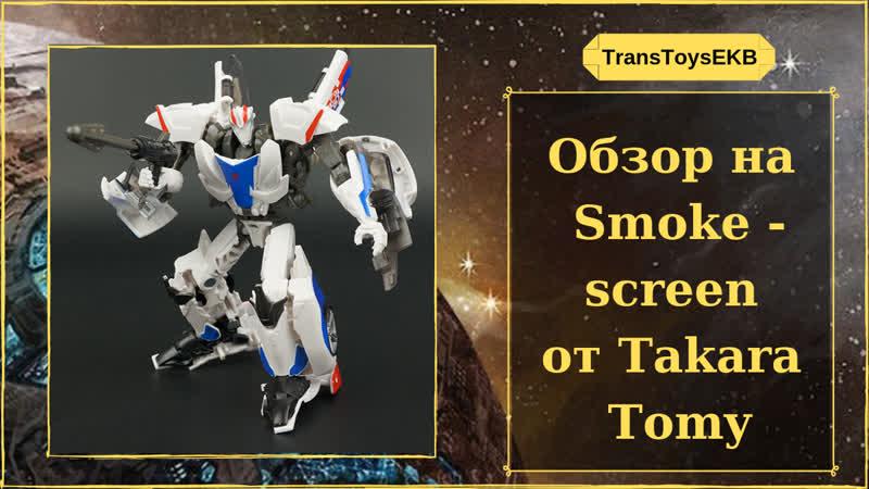 Обзор на Smokescreen от Takara Tomy