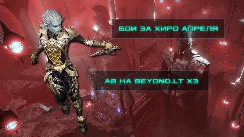 Лучший олимп апреля за АВ Л2   Abyss Walker olympiad   Beyond.lt x3 High Five Lineage 2