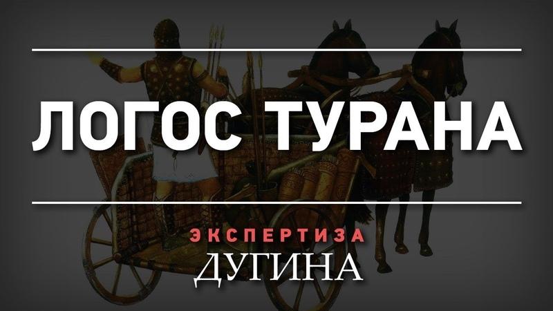 Александр Дугин. Прародина индоевропейцев. Логос Турана.