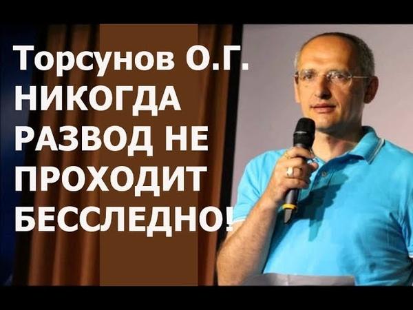 Торсунов. НИКОГДА РАЗВОД НЕ ПРОХОДИТ БЕССЛЕДНО!