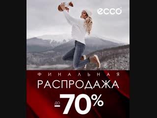 Финальная распродажа в ECCO!
