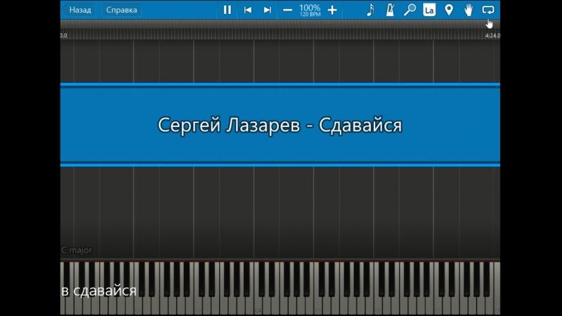 Сергей Лазарев - Сдавайся (пример игры на фортепиано) piano cover
