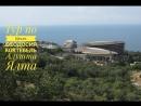 Тур по Крыму Крымский мост Феодосия Коктебель Алушта Ялта