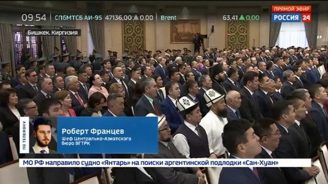 Новости на Россия 24 • Новый президент Киргизии вступил в должность