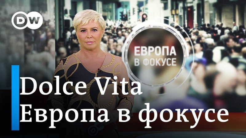 Dolce Vita в Италии: в чем секрет успеха - Европа в фокусе (15.10.2018)