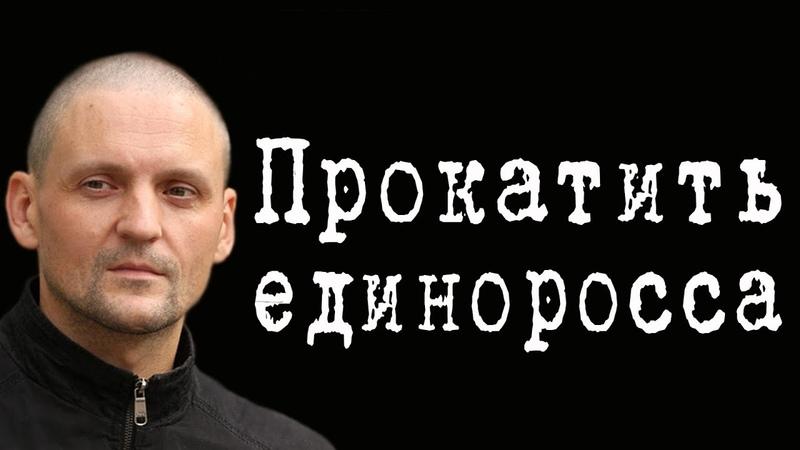 Прокатить единоросса СергейУдальцов