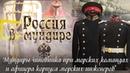 Россия в мундире 12 Мундиры чиновника при морских командах и офицера корпуса морских инженеров