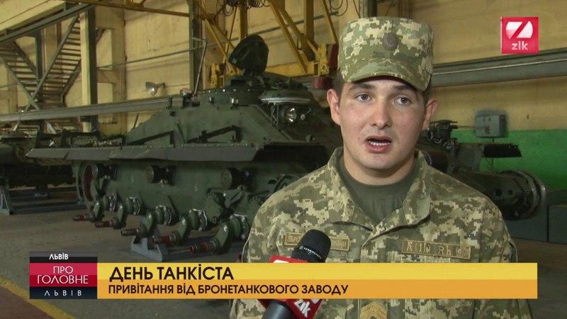 День танкіста привітання від бронетанкового заводу