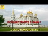 Золотое КОЛЬЦО РОССИИ. ОТЗЫВЫ 2.