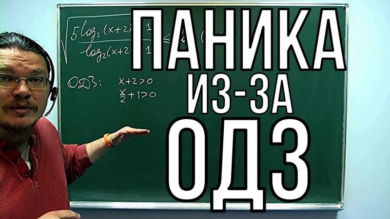 Паника из-за ОДЗ   трушин ответит 018   Борис Трушин