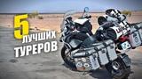 Пять лучших туристических мотоциклов - В шлеме