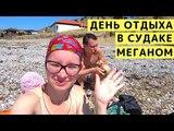 День отдыха в Судаке с Детьми. Устраиваем Пикник на Пляже мыса Меганом за Городом. Крым