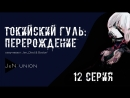 Канибал В Т0КИ0 S03E12 JN union