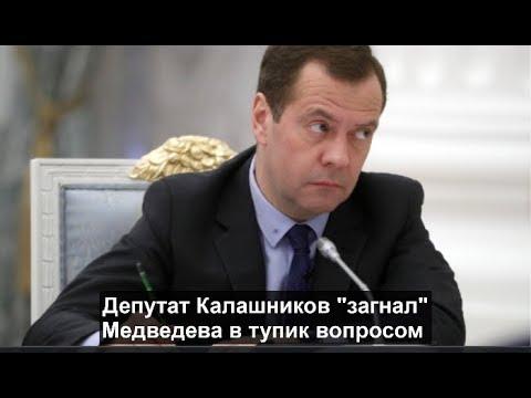 Депутат Калашников загнал Медведева в тупик