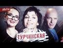 Ирина Турчинская о Динамите торсе Путина и наркоте в спортзале ПоТок