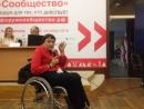 Форум •СООБЩЕСТВО• «Доступность зданий и услуг людям с инвалидностью» || семинар-тренинг
