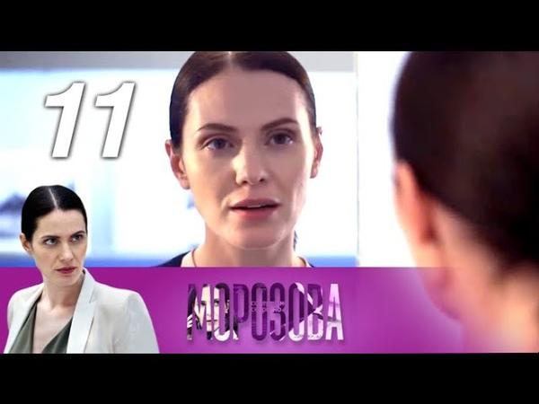 Морозова 2 сезон 11 серия Игрок (2018) Детектив @ Русские сериалы