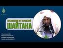 Избавление от наущений шайтана озвучка шейх Абдур Раззакъ аль Бадр ᴴᴰ