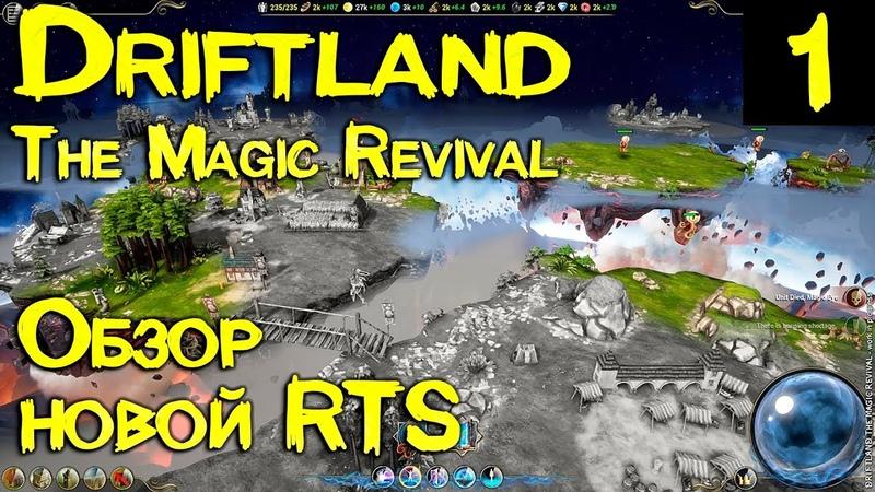 Driftland: The Magic Revival – обзор и первый взгляд на новую стратегию в реальном времени 1