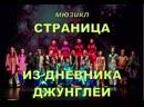 Мюзикл СТРАНИЦА из ДНЕВНИКА ДжУнГлеЙ