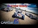 Тестовая гонка, изучение нового класса авто LMP Hybrid, онлайн!