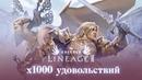 Lineage 2 Essence Новый релизный ролик