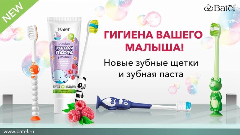 Гигиена малыша Новые зубные щетки и зубная паста