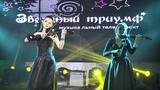 Арт-проект Viva Girls - Спектакль окончен ( cover )