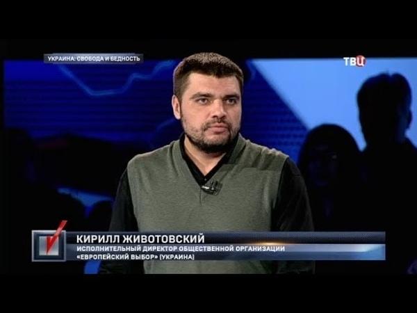 Украина: свобода и бедность. Право голоса