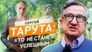 Сергей Тарута. Кто не станет успешным? Вторая часть | Оскар Хартманн