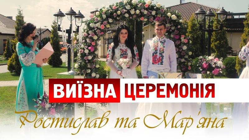 Виїзна церемонія Львів Ростислав та Маряна