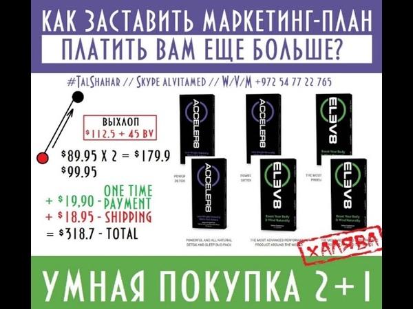 [bEpic] Как заставить [МАРКЕТИНГ-ПЛАН] платить Вам больше денег [Tal Shahar]