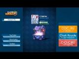 [AuRuM TV] Открываю супер магический сундук. Обзор обновления | Clash Royale